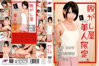 素人騙し撮り 脱がし屋 美人限定 Vol.7 ONEG-007