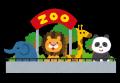 おとなの絵本 その149 「動物園で一番怖い動物」
