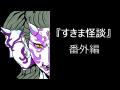 すきま怪談番外編・23『せんぱい』.wmv